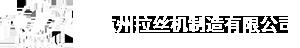 杭州拉丝机制造有限公司